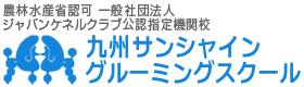九州サンシャイングルーミングスクール