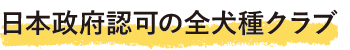 日本政府認可の全犬種クラブ