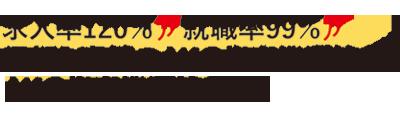 求人率120% 就職率99%信頼と実績のJKC指定機関校です!!