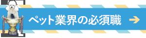 """ペット業界の""""必須職"""""""